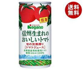 送料無料 ナガノトマト 信州生まれのおいしいトマト 低塩 190g缶×30本入 ※北海道・沖縄・離島は別途送料が必要。