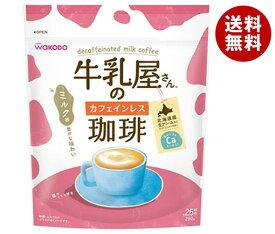 送料無料 和光堂 牛乳屋さんのカフェインレス珈琲 280g袋×12袋入 ※北海道・沖縄・離島は別途送料が必要。