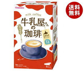 送料無料 和光堂 牛乳屋さんの珈琲 (14g×8本)×12(4×3)箱入 ※北海道・沖縄・離島は別途送料が必要。