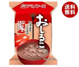 送料無料 アマノフーズ おしるこ 10食×3箱入 ※北海道・沖縄・離島は別途送料が必要。