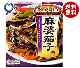 送料無料 【2ケースセット】味の素 CookDo(クックドゥ) 麻婆茄子用 120g×10個入×(2ケース) ※北海道・沖縄・離島は別途送料が必要。