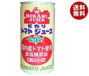 送料無料 光食品 国産 シーズンパック トマトジュース 食塩無添加 190g缶×30本入 ※北海道・沖縄・離島は別途送料が必要。
