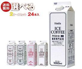 送料無料 ホーマー アイスコーヒー 選べる2ケースセット 1000ml紙パック×24(12×2)本入 ※北海道・沖縄・離島は別途送料が必要。