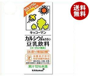 【送料無料】【2ケースセット】キッコーマン カルシウムの多い豆乳飲料【特定保健用食品 特保】 200ml紙パック×18本入×(2ケース) ※北海道・沖縄・離島は別途送料が必要。