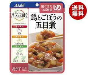 【送料無料】アサヒグループ食品 バランス献立 鶏とごぼうの五目煮 100g×24袋入 ※北海道・沖縄・離島は別途送料が必要。