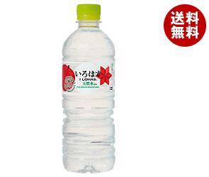 【送料無料】コカコーラ い・ろ・は・す りんご(いろはす りんご) 555mlペットボトル×24本入 ※北海道・沖縄・離島は別途送料が必要。