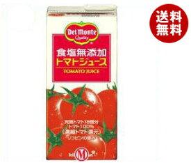 【送料無料】【2ケースセット】デルモンテ 食塩無添加 トマトジュース 1L紙パック×12(6×2)本入×(2ケース) ※北海道・沖縄・離島は別途送料が必要。