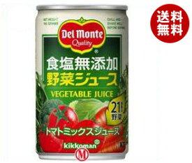 【送料無料】デルモンテ KT 食塩無添加 野菜ジュース 160g缶×20本入 ※北海道・沖縄・離島は別途送料が必要。