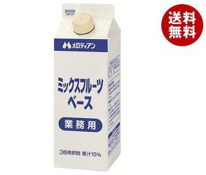 送料無料 メロディアン ミックスフルーツベース 500ml紙パック×12本入 ※北海道・沖縄・離島は別途送料が必要。