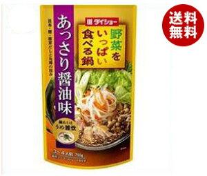 送料無料 ダイショー 野菜をいっぱい食べる鍋 あっさりしょうゆ味 750g×10袋入 ※北海道・沖縄・離島は別途送料が必要。