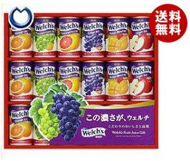 【送料無料】アサヒ飲料 Welch's(ウェルチ) ギフト W20 ※北海道・沖縄・離島は別途送料が必要。