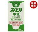 【送料無料】九州乳業 みどり牛乳 125ml紙パック×36本入 ※北海道・沖縄・離島は別途送料が必要。