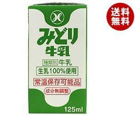 【送料無料】【2ケースセット】九州乳業 みどり牛乳 125ml紙パック×36本入×(2ケース) ※北海道・沖縄・離島は別途送料が必要。