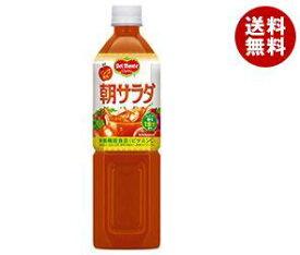 【送料無料】デルモンテ 朝サラダ 900gペットボトル×12本入 ※北海道・沖縄・離島は別途送料が必要。