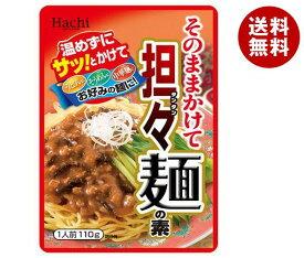 送料無料 ハチ食品 坦々麺の素 110g×24個入 ※北海道・沖縄・離島は別途送料が必要。