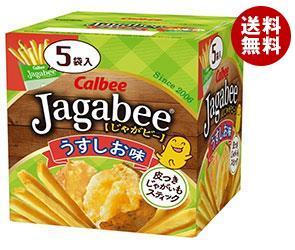 【送料無料】カルビー Jagabee(じゃがビー) うすしお味 80g×12箱入 ※北海道・沖縄・離島は別途送料が必要。