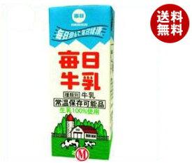 送料無料 毎日牛乳 200ml紙パック×24本入 ※北海道・沖縄・離島は別途送料が必要。