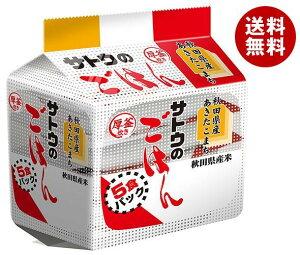 送料無料 サトウ食品 サトウのごはん 秋田県産あきたこまち 5食パック 200g×5食×8個入 ※北海道・沖縄・離島は別途送料が必要。