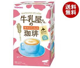 送料無料 和光堂 牛乳屋さんのカフェインレス珈琲 (11g×8本)×12(4×3)箱入 ※北海道・沖縄・離島は別途送料が必要。