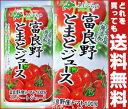 【送料無料】【2ケースセット】JAふらの 富良野とまとジュース ストレート (食塩無添加) 190g缶×30本入×(2ケース) …