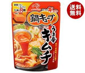 送料無料 味の素 鍋キューブ うま辛キムチ 9.5g×8個×8袋入 ※北海道・沖縄・離島は別途送料が必要。