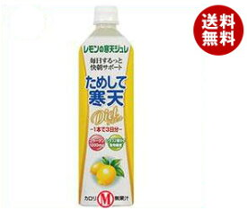 送料無料 【2ケースセット】宝積飲料 ためして寒天 レモン風味 900mlペットボトル×12本入×(2ケース) ※北海道・沖縄・離島は別途送料が必要。