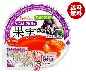 【送料無料】ハウス食品 やさしくラクケア たんぱく質5g 果実のゼリー すっきり巨峰 65g×48(12×4)個入 ※北海道・沖縄・離島は別途送料が必要。