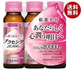 送料無料 常盤薬品 ビューパワー プラセンタ20000 (50ml瓶×3本)×10個入 ※北海道・沖縄・離島は別途送料が必要。