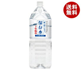 【送料無料】【2ケースセット】ケイ・エフ・ジー 純天然アルカリ保存水 7年保存 2Lペットボトル×6本入×(2ケース) ※北海道・沖縄・離島は別途送料が必要。
