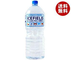 【送料無料】【2ケースセット】NGWジャパン ICEFIELD(アイスフィールド) 2Lペットボトル×6本入×(2ケース) ※北海道・沖縄・離島は別途送料が必要。