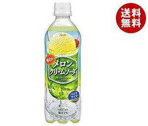 送料無料 カルピス 味わいメロンクリームソーダ 500mlペットボトル×24本入 ※北海道・沖縄・離島は別途送料が必要。