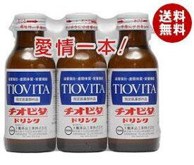 送料無料 大鵬薬品 チオビタドリンク 100ml瓶×30本入 ※北海道・沖縄・離島は別途送料が必要。