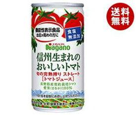 【送料無料】【2ケースセット】ナガノトマト 信州生まれのおいしいトマト 食塩無添加【機能性表示食品】(20P) 190g缶×20本入×(2ケース) ※北海道・沖縄・離島は別途送料が必要。