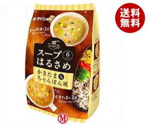 送料無料 ダイショー スープはるさめ かきたま&ちゃんぽん風 97.5g(6食入り)×10袋入 ※北海道・沖縄・離島は別途送料が必要。