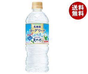 【送料無料】サントリー ヨーグリーナ&サントリー天然水 540mlペットボトル×24本入 ※北海道・沖縄・離島は別途送料が必要。