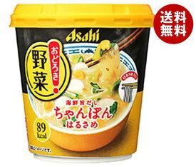 送料無料 アサヒグループ食品 おどろき野菜 ちゃんぽん 24.9g×6個入 ※北海道・沖縄・離島は別途送料が必要。