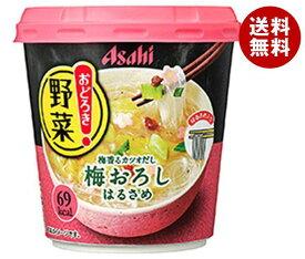 送料無料 アサヒグループ食品 おどろき野菜 梅おろし 22.2g×6個入 ※北海道・沖縄・離島は別途送料が必要。