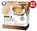 【送料無料】ドトールコーヒー ドトール コーヒー専門店のまろやかカフェ・オ・レ 13g×30P×24箱入 ※北海道・沖縄・…