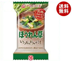 送料無料 アマノフーズ フリーズドライ いつものおみそ汁 ほうれん草 10食×6箱入 ※北海道・沖縄・離島は別途送料が必要。