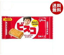 送料無料 グリコ ビスコ ミニパック 5枚×20個入 ※北海道・沖縄・離島は別途送料が必要。