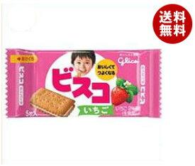 送料無料 グリコ ビスコ ミニパック いちご 5枚×20個入 ※北海道・沖縄・離島は別途送料が必要。