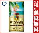 【送料無料】【2ケースセット】【賞味期限17.7】キリン FIRE(ファイア) ハワイアン 微糖 185g缶×30本入×(2ケース) ※北海道・沖縄・離島は別途送料が必要。