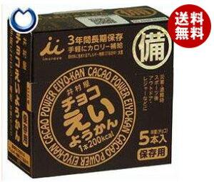 【送料無料】【2ケースセット】井村屋 チョコえいようかん 55g×5本×20箱入×(2ケース) ※北海道・沖縄・離島は別途送料が必要。