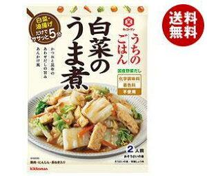 送料無料 キッコーマン うちのごはん おそうざいの素 白菜のうま煮 149g×10袋入 ※北海道・沖縄・離島は別途送料が必要。