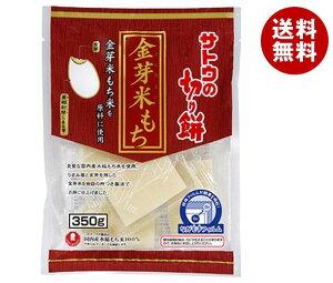 送料無料 サトウ食品 サトウの切り餅 金芽米もち 350g×12袋入 ※北海道・沖縄・離島は別途送料が必要。