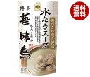 送料無料 トリゼンフーズ 博多華味鳥 水たきスープ 600g×12袋入 ※北海道・沖縄・離島は別途送料が必要。
