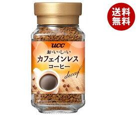 送料無料 【2ケースセット】UCC おいしいカフェインレスコーヒー 45g瓶×12本入×(2ケース) ※北海道・沖縄・離島は別途送料が必要。