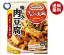 【送料無料】味の素 CookDo(クックドゥ) きょうの大皿 味しみ肉豆腐用 100g×10個入 ※北海道・沖縄・離島は別途送料…