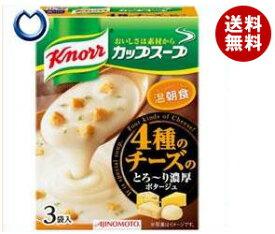 【送料無料】味の素 クノール カップスープ 4種のチーズのとろ〜り濃厚ポタージュ (18.4g×3袋)×10箱入 ※北海道・沖縄・離島は別途送料が必要。