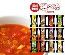 【送料無料】MCFS フリーズドライ 一杯の贅沢 味噌汁&スープ 選べる40食セット (10食×4箱入) ※北海道・沖縄・離島…